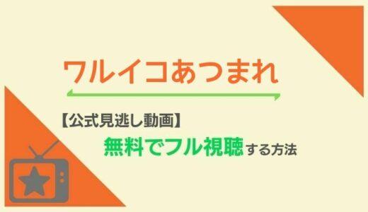 ワルイコあつまれ(NHK)の動画を見逃し配信で無料視聴!慎吾ママ出演作の再放送情報も!